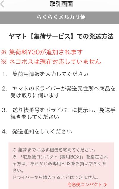 らくらくメルカリ便集荷サービス1