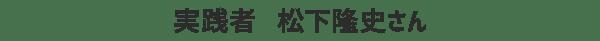nkgw-import-semB-cont9-matsusita-min